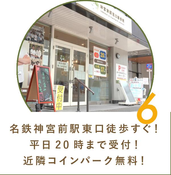 6 名鉄神宮前駅東口徒歩すぐ!平日20時まで受付!近隣コインパーク無料!