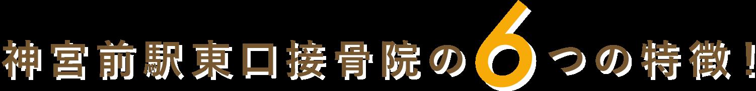 神宮前駅東口接骨院の6つの特徴!